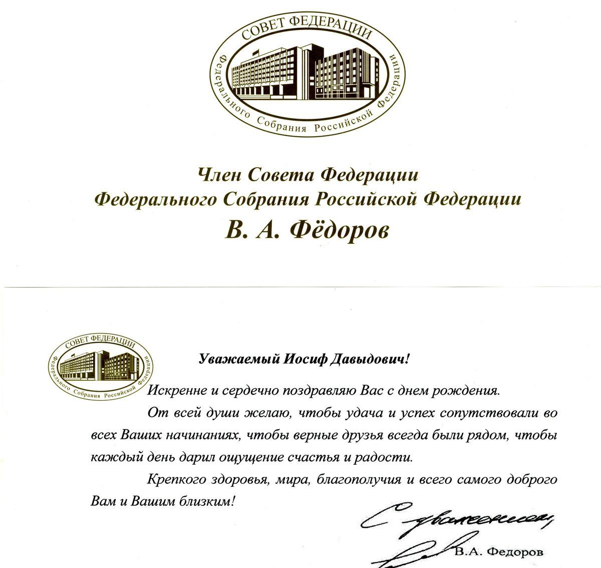 Поздравление от совета федерации 887