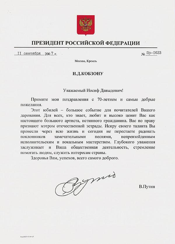 Поздравление президенту с днем рождения